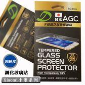 『日本AGC鋼化玻璃貼』Xiaomi 小米8 Lite 6.26吋 非滿版 玻璃保護貼 螢幕保護貼 9H硬度 保護膜