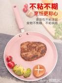 平底鍋班戟鍋平底鍋煎鍋不粘鍋6810寸千層餅蛋糕皮專用煎蛋鍋煎餅鍋LX 特惠上市
