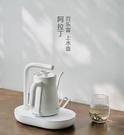 電熱水壺 專用泡茶器燒水壺茶具一體加水抽水茶臺上水壺【快速出貨】