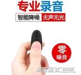 超小錄音筆專業高清遠距降噪機迷你小超長上課用學生隨身便攜式小型  英賽爾3C