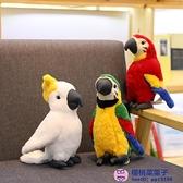 公仔毛絨玩具擺件玩偶仿真鳥兒金剛鸚鵡【櫻桃菜菜子】