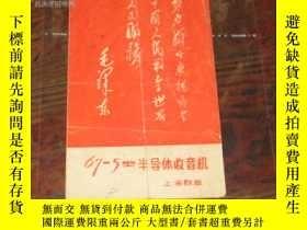 二手書博民逛書店罕見67-5型半導體收音機使用說明書【封面的毛主席題詞佔絕大部分