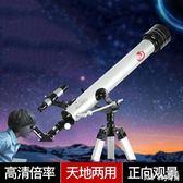 天文天望遠鏡高倍高清10000倍專業深空成人太空望遠鏡觀星 QQ13676『bad boy時尚』