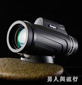 單筒手機望遠鏡高清高倍微光夜視非紅外特種兵成人演唱會拍照 DR6689【男人與流行】