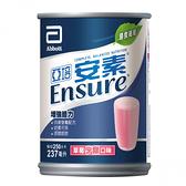 亞培 安素-草莓少甜口味 (237ml/24罐/箱)成箱出貨【杏一】