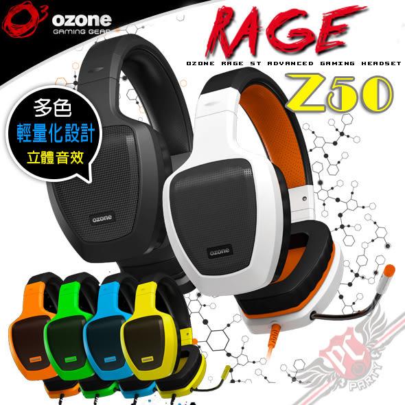 [ PC PARTY ] OZONE RAGE Z50 立體聲 電競 耳機麥克風