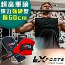 LEXPORTS E-Power 重量腕部支撐護帶(超重磅彈力-強硬型)L60cm-健身護腕/重訓護腕