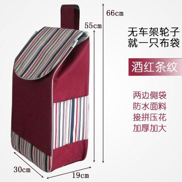 購物車袋原裝加大加厚牛津包買菜車可拆卸配件防雨涂層 欣蘭   圖拉斯3C百貨