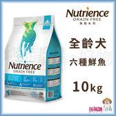 Nutrience紐崔斯『 無穀養生犬 (六種鮮魚)』10kg【搭嘴購】