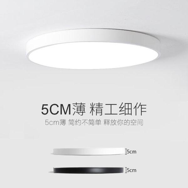 吸頂燈 超薄led吸頂燈圓形北歐客廳燈具簡約現代廚房書房陽臺房間臥室燈110V
