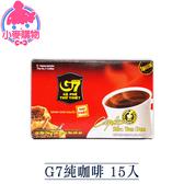 現貨 快速出貨【小麥購物】G7 純咖啡 15入 黑咖啡 三合一咖啡 即溶咖啡 咖啡包 咖啡粉 【A039】