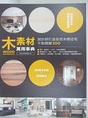 【書寶二手書T3/設計_J8H】木素材萬用事典-設計師打造自然木感住宅不敗關鍵300_漂亮家居編輯部