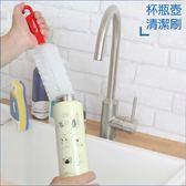 【MARNA】日本製杯瓶壺清潔毛刷