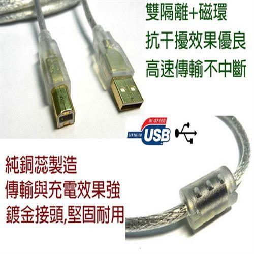 USB2.0 A公-B公鍍金透明強化線 3米