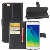 [24hr-現貨快出] OPPO A57 手機殼 手機套 手機皮套 荔枝紋 左右開 插卡 支架 保護套