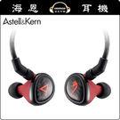 【海恩特價 ing】Astell&Kern Angie II 二代耳道式耳機 公司貨保固