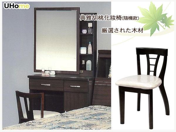 【UHO】※↓撿便宜↓ - 典雅胡桃化妝椅-