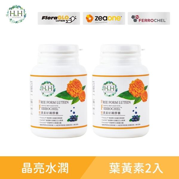 【2入組】HH葉黃素好鐵膠囊(60粒/瓶)