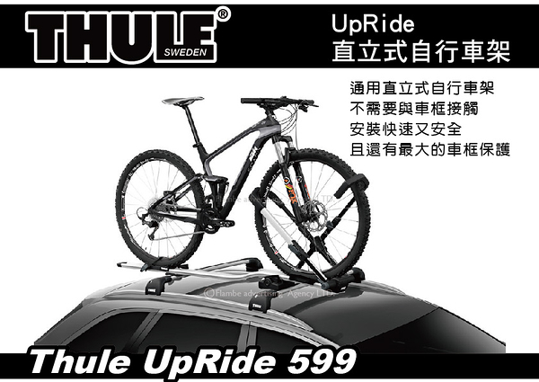 ||MyRack|| THULE UpRide 直立式車頂攜車架 599 攜車架 腳踏車架 車頂攜車架 自行車架 都樂