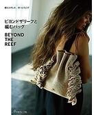 BEYOND THE REEF風格美麗編織提袋作品集(日文MOOK)