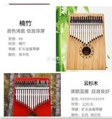 拇指琴拇指琴17音手指琴初學者Kalimba琴男女不用學就會的樂器YYJ(速出)
