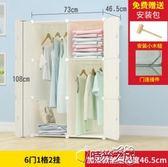 簡易衣櫃簡約現代經濟型塑料組裝單人布衣櫥省空間板式出租房臥室igo時光之旅