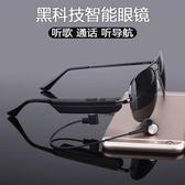 藍芽眼鏡 智慧藍芽眼鏡耳機無線多功能耳塞入耳式聽歌通話通用騎行太陽墨鏡 mks雙12