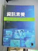 【書寶二手書T9/大學理工醫_EY9】資訊素養_胡昭民