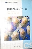 二手書博民逛書店 《物理學家看生命 = A physicist looks at the life eng》 R2Y ISBN:9576274699