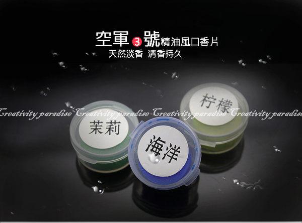 【芳香劑香片】2片裝 七彩炫光金屬殼B2空軍三號專用補充香膏 香水