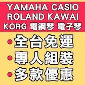 【小新樂器】【河合 山葉 卡西歐 樂蘭】YAMAHA CASIO ROLAND KORG KAWAI【數位鋼琴 電鋼琴 電子琴】