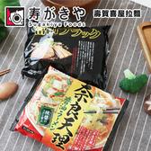 日本 sugakiya 壽賀喜屋 拉麵 奈良天理醬油拉麵 富山黑拉麵 黑胡椒拉麵 泡麵 消夜 日式拉麵