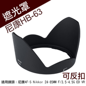 攝彩@Nikon 尼康 HB-63 遮光罩 蓮花型 適用尼康AF-S 24-85MM F/3.5-4.5G ED VR
