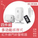 [ 居家安防門鈴 ] 多功能紅外線分離式迎賓門鈴警報器(全配四件組)KS-SF20A
