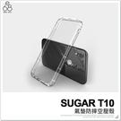 SUGAR T10 糖果 防摔殼 手機殼 空壓殼 透明套 軟殼 保護殼 氣墊 保護套 手機套 防摔 氣囊殼