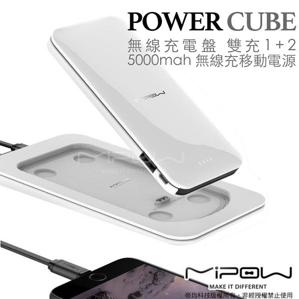 MIPOW 5000mAh 無線充電盤 無線充電 移動電源 行動電源 內附 Lightning 傳輸線 iphone X