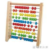 木制兒童早教10檔計算架益智玩具 加減算術珠算盤數學教具1-3-6歲  優家小鋪