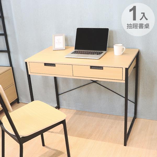 書桌 桌子 電腦桌【MT01】無印風日系雙抽屜書桌 天空樹生活館