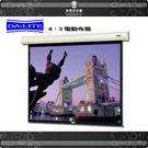【新竹勝豐群音響】美國進口 DA-LITE TCO 4:3 120吋高平整AV電動式投影銀幕