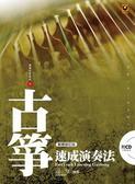 【小叮噹的店】M6005 全新 國樂系列.古箏速成演奏法【附CD】(繁體修訂版)