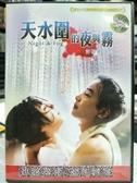挖寶二手片-D77-正版DVD-華語【天水圍的夜與霧】-任達華 張靜初 羅慧娟 覃恩美 嚴秋華(直購價)