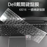 【飛兒】Dell 戴爾鍵盤膜 透明 KB216 一體機鍵盤膜 鍵盤膜 防潑水 防灰塵 高級矽膠 鍵盤保護膜 163