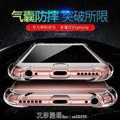 蘋果手機殼splus蘋果x矽膠套xs透明xr軟殼iphone xs max潮男 艾莎嚴選