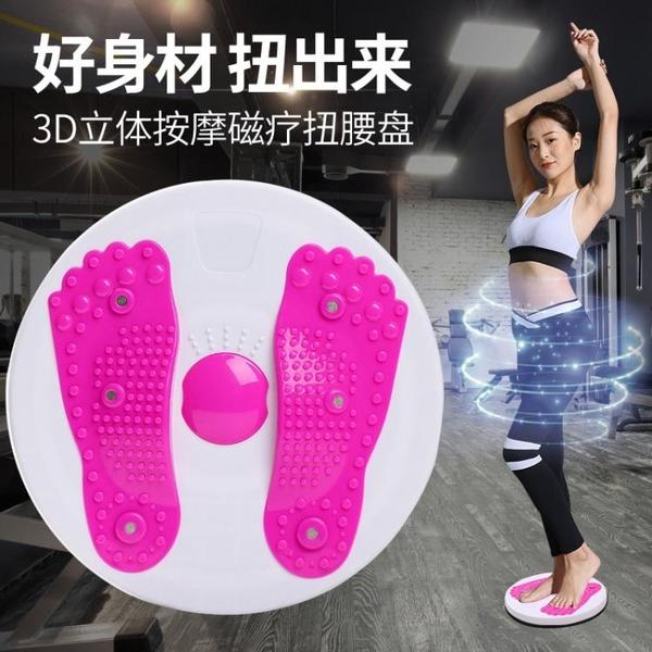 扭腰轉盤按摩健身家用器材女跳舞美腿練腰扭腰機扭扭樂健腹扭腰盤 青木鋪子