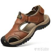 涼鞋男夏季戶外登山防滑鞋軟底防水包頭休閒鞋中年運動沙灘鞋 茱莉亞