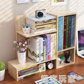 簡易桌上小書架學生用桌面創意兒童置物架簡約現代宿舍收納儲物架 igo『極客玩家』