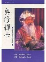 二手書博民逛書店 《奧修禪卡(無書卡)》 R2Y ISBN:9578693370│奧修