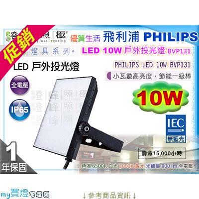 【PHILIPS飛利浦】LED-10W。戶外投光燈.IP65 輕巧型 高亮度 節能一級棒 #BVP131【燈峰照極my買燈】