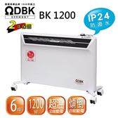 北方 DBK房間/浴室兩用電暖器 BK1200