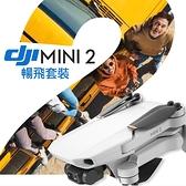 【MINI 2 暢飛套裝】DJI 大疆 mavic 御 空拍機 迷你 輕型 無人機 249g 4K 台灣公司貨 屮S6